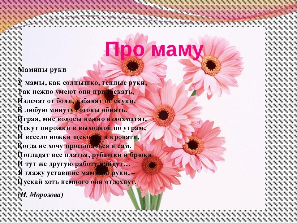 открытка на конкурс для тебя мама дальше, чтобы узнать